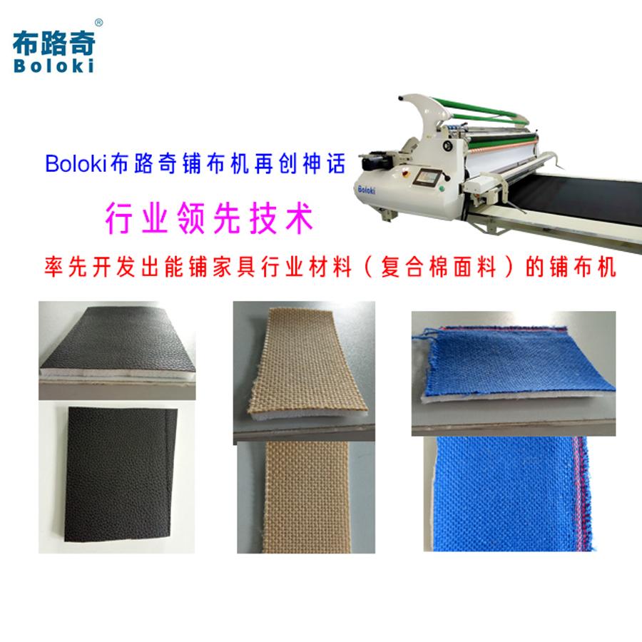 复合棉海绵面料拉布机铺布机Boloki布路奇全自动拉布机铺布机