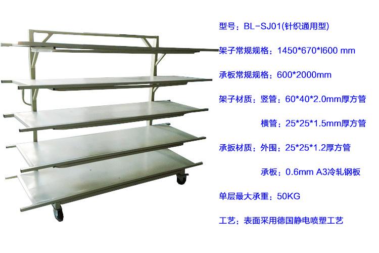 布路奇BL-SJ01针织通用型松布架|放布架